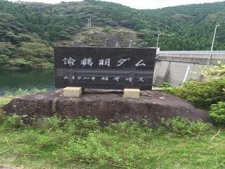 112諭鶴羽ダム.jpg