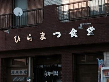 ひらまつ食堂.jpg